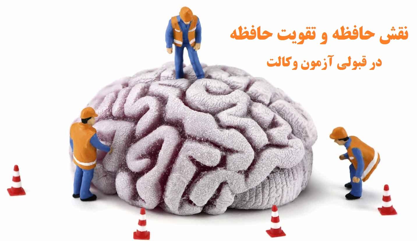 نقش حافظه و تقویت حافظه در قبولی آزمون وکالت