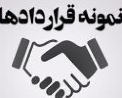 قرارداد کار بازاریابی (یک ماهه)